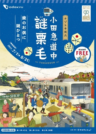 リアル宝探しナゾトキ双六「小田急道中謎栗毛」のチラシ(表紙のイメージ)