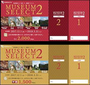 ミュージアムセレクト2 チケット(上段:大人用、下段:学生用)