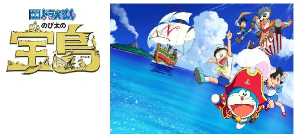 (C)Fujiko-Pro,Shogakukan,TV-Asahi,Shin-ei,and ADK 2018