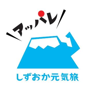 静岡デスティネーションキャンペーン2019.4.1-6.30(プレキャンペーン) 2018.4.1-6.30