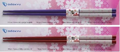桜柄のお箸(イメージ)