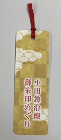 オリジナルしおり(イメージ)
