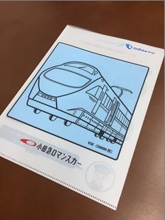 特急ロマンスカークリアファイル塗り絵(イメージ)
