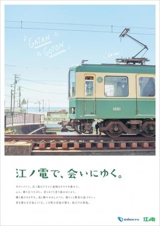 駅ポスター(通年)