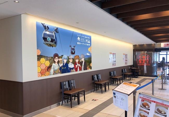 箱根ロープウェイ大涌谷駅、フォトスポット(イメージ)                       ©カラー