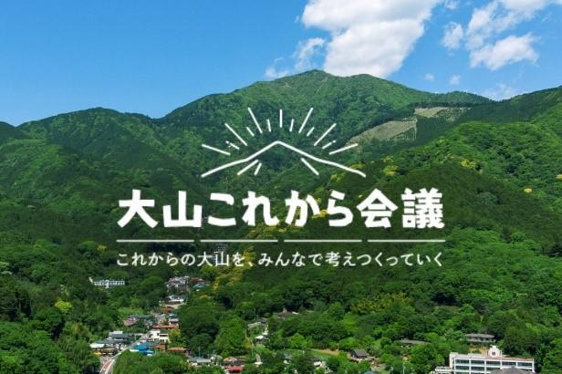 「大山これから会議」ロゴ