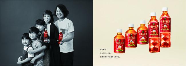 「午後の紅茶 しあわせ写真館」交通広告例