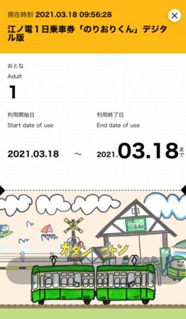 電子チケット画面(イメージ)