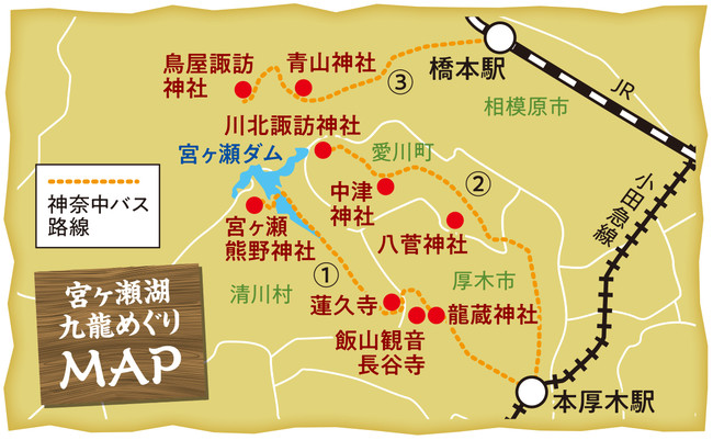 宮ヶ瀬湖九龍めぐりのマップ
