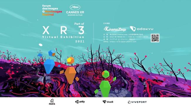 「XR3」ポスター