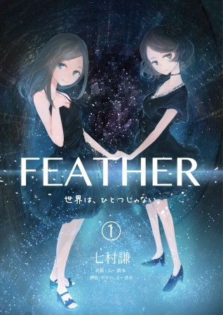 『FEATHER』表紙