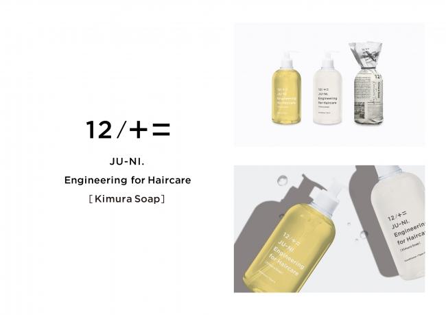12JU-NIブランドイメージ