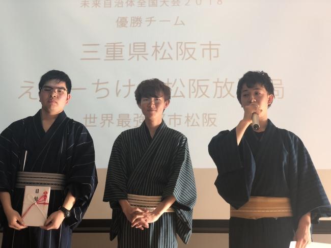前回最優秀賞の松阪市チーム