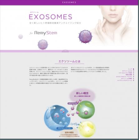 エクソソームHPのTOP画像