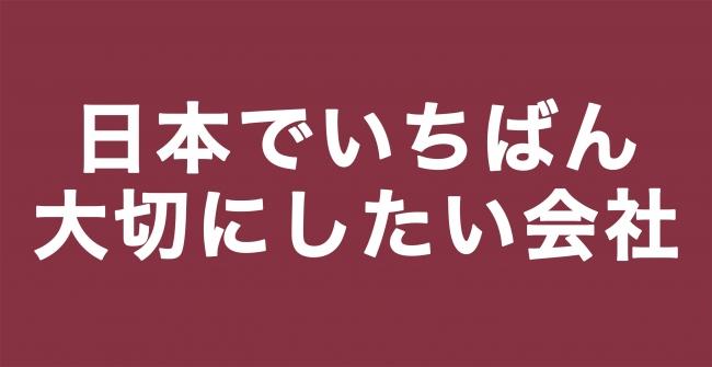 「日本でいちばん大切にしたい会社」大賞受賞