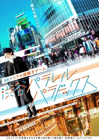 5/16(木)から渋谷で体験型イベントARリアル謎解きゲーム開催!ストリートアート展示企画「SHIBUYA STREET GALLERY」に伴い東急×エンタテイメント集団のタッグで仕掛ける「非日常」
