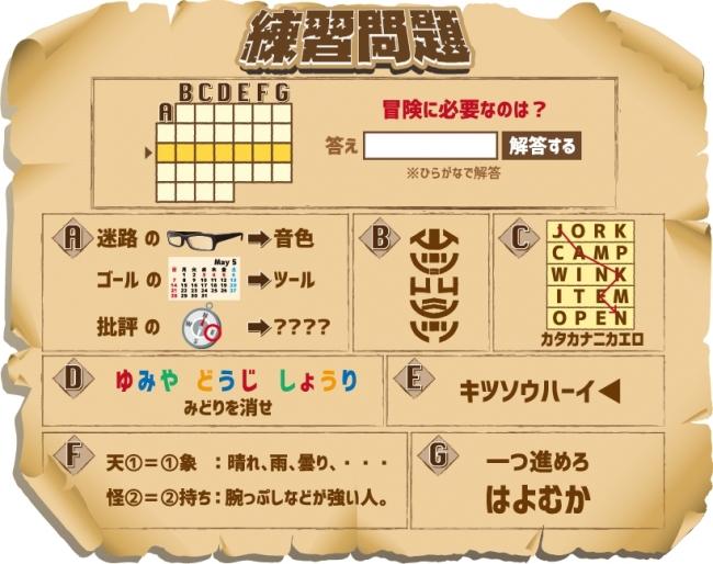謎 解き ゲーム