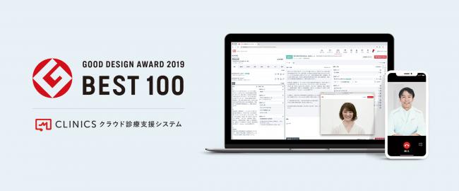 クラウド診療支援システムCLINICS グッドデザイン・ベスト100受賞