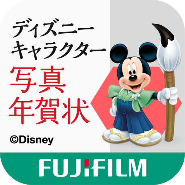 「ディズニーキャラクター年賀状」