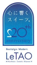 ルタオ20周年ロゴ