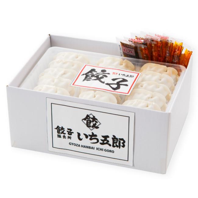 【極み・五郎・野菜餃子セット