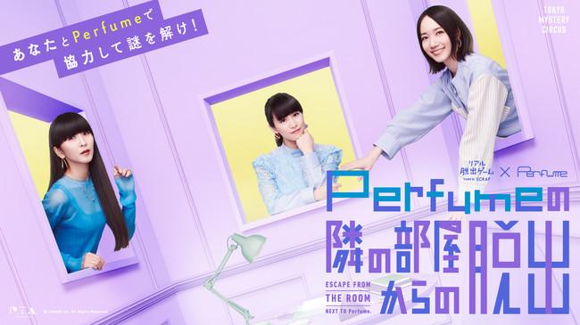 リアル脱出ゲーム「Perfumeの隣の部屋からの脱出」メインビジュアル_yoko