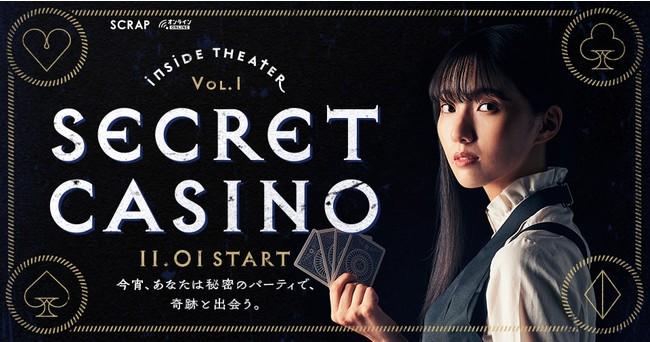 Inside Theater vol.1『SECRET CASINO』メインビジュアル