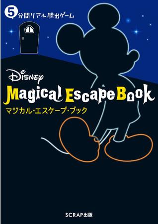 『5分間リアル脱出ゲーム Disney Magical Escape Book』書影