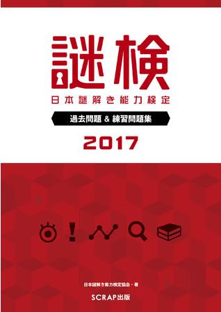 『謎検 過去問題&練習問題集2017』書影