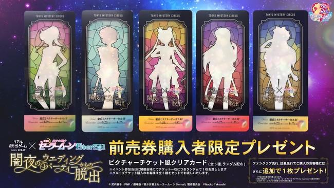 前売券購入特典「ピクチャーチケット風クリアカード」(全5種)
