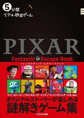 『5分間リアル脱出ゲーム PIXAR Fantastic Escape Book』書影