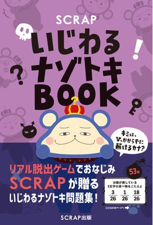 『SCRAP いじわるナゾトキBOOK』書影