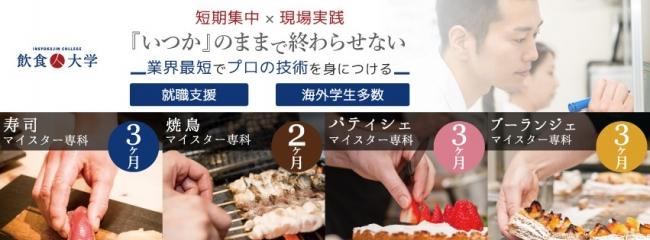 寿司の他、様々なコースが設けられている。