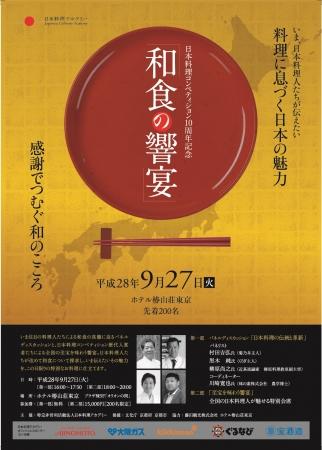和食の饗宴リーフレット表