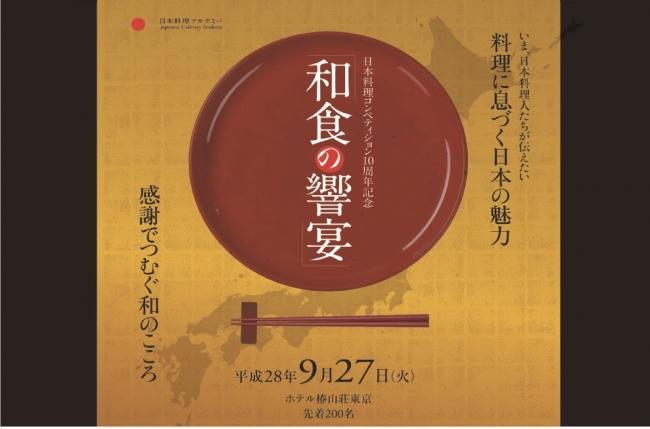 和食の饗宴メインビジュアル