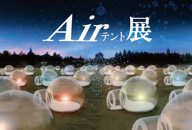 AirTent展