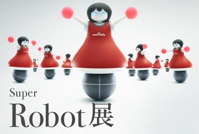 スーパーロボット展