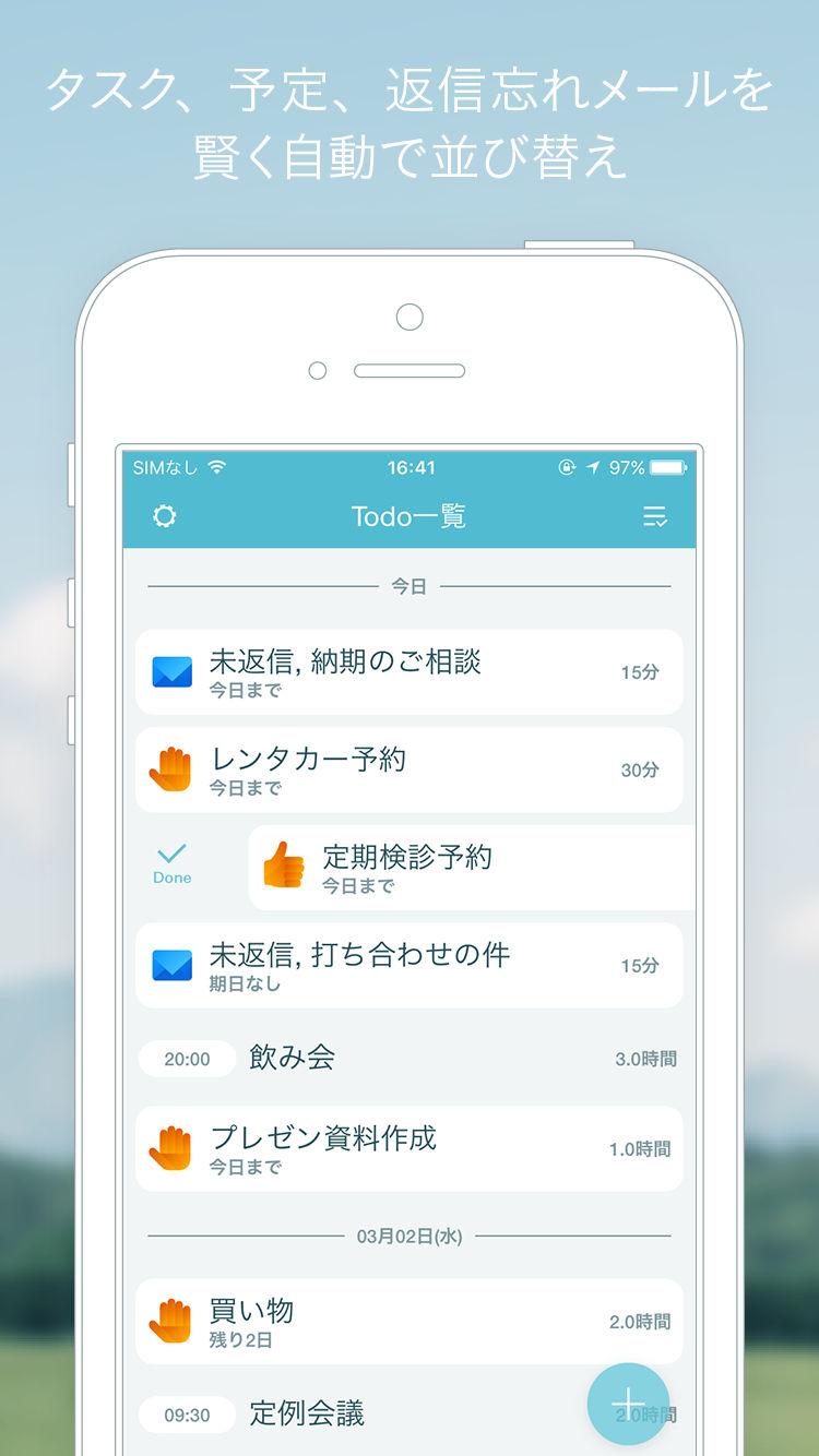 タスク 管理 アプリ