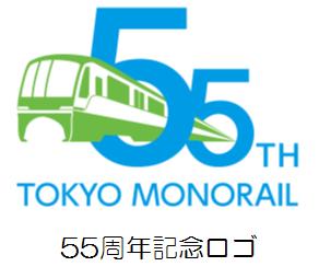 開業55周年記念企画 第3弾「東京モノレールお子さま無料デー」を実施し ...
