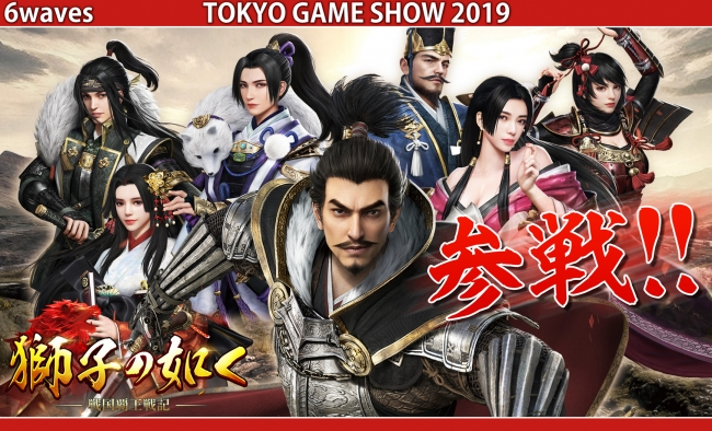 Six Waves Tokyo Game Show 2019 参戦!