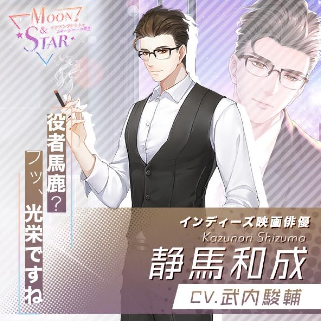 静馬和成(CV.武内駿輔)