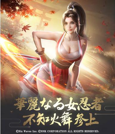 天子の至宝イベントで「不知火舞」獲得チャンス!