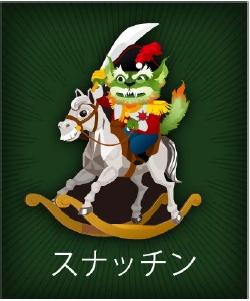 ゲゲゲの鬼太郎 妖怪横丁:ミステリーハウス スナチーノ将軍