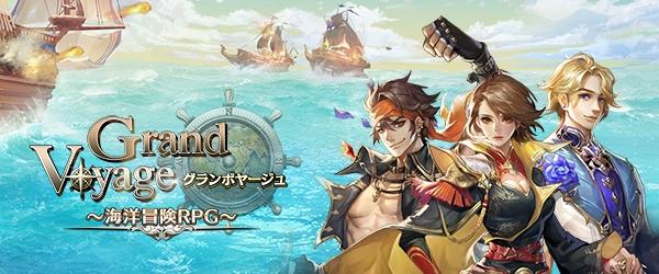 『グランボヤージュ』~海洋冒険RPG~とは?