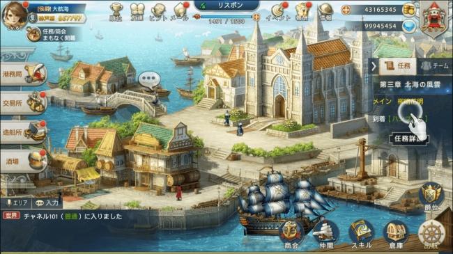 冒険の拠点となる港では、  ゲームを進める上で必要なさまざまな機能が利用できる。  『グランボヤージュ』