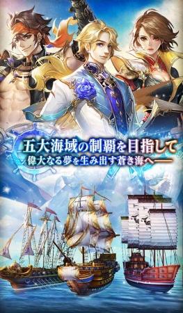 自身が船長となり、  未知の大陸を求めて大海原へ!『グランボヤージュ』