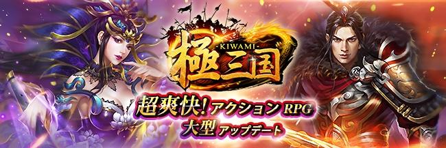 究極の軽さと無双の極みを目指した本格3D三国アクションRPG『極三国 -KIWAMI-』