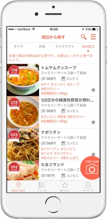 iOSアプリ「Mealthy」