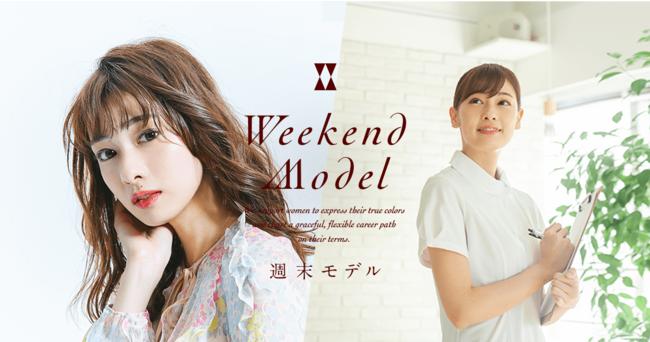 週末モデル