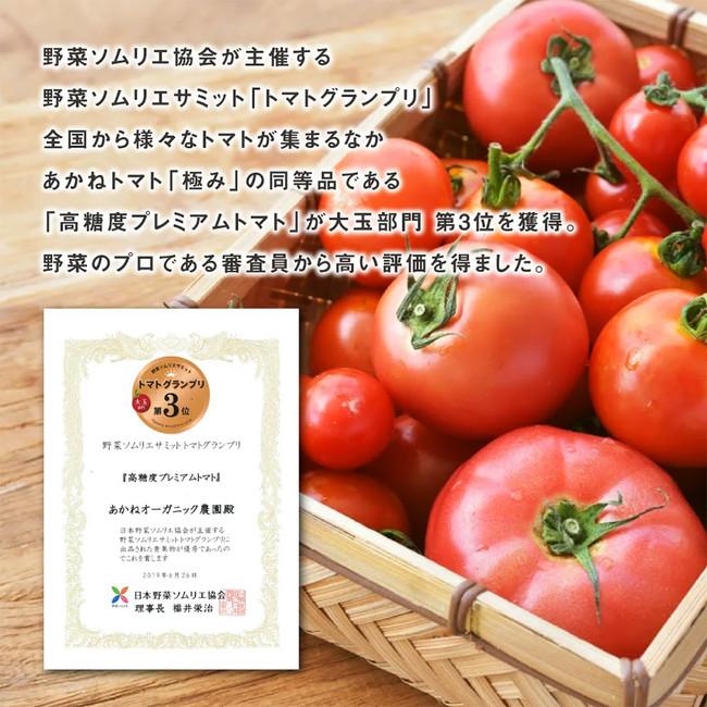 トマトは野菜ソムリエ協会主催「トマトグランプリ」に入賞したものを使用